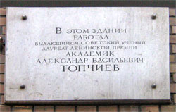 Мемориальная доска А.В.Топчиева