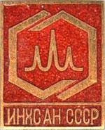 ИНХС АН СССР