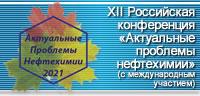XII Российская конференция «Актуальные проблемы нефтехимии» (с международным участием)