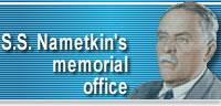 Мемориальный кабинет С.С. Наметкина