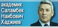 академик Саламбек Наибович Хаджиев