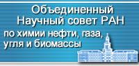 Научный совет РАН по химии ископаемого и возобновляемого углеродсодержащего сырья