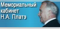 Мемориальный кабинет Н.А. Платэ