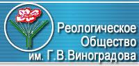 Реологическое Общество им. Г.В.Виноградова